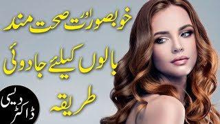 free megical method to stop hair fall in urdu hindi | beauty tips in urdu hindi
