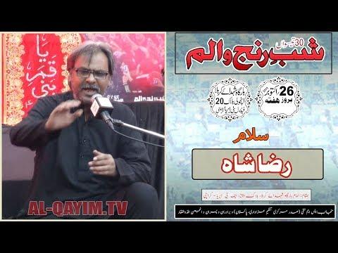 Salaam | Raza Shah | Shab-e-Ranjh-o-Alam -26th Safar 1441/2019 - Imam Bargah Shuhdah-e-Karbala