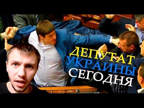 Депутаты верховной рады дерутся Видео  Лицо депутата Украины це Европа 2016