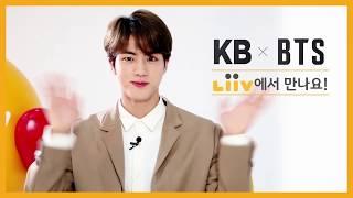 Liiv X BTS - 방탄소년단의 선택 '진' by KB국민은행