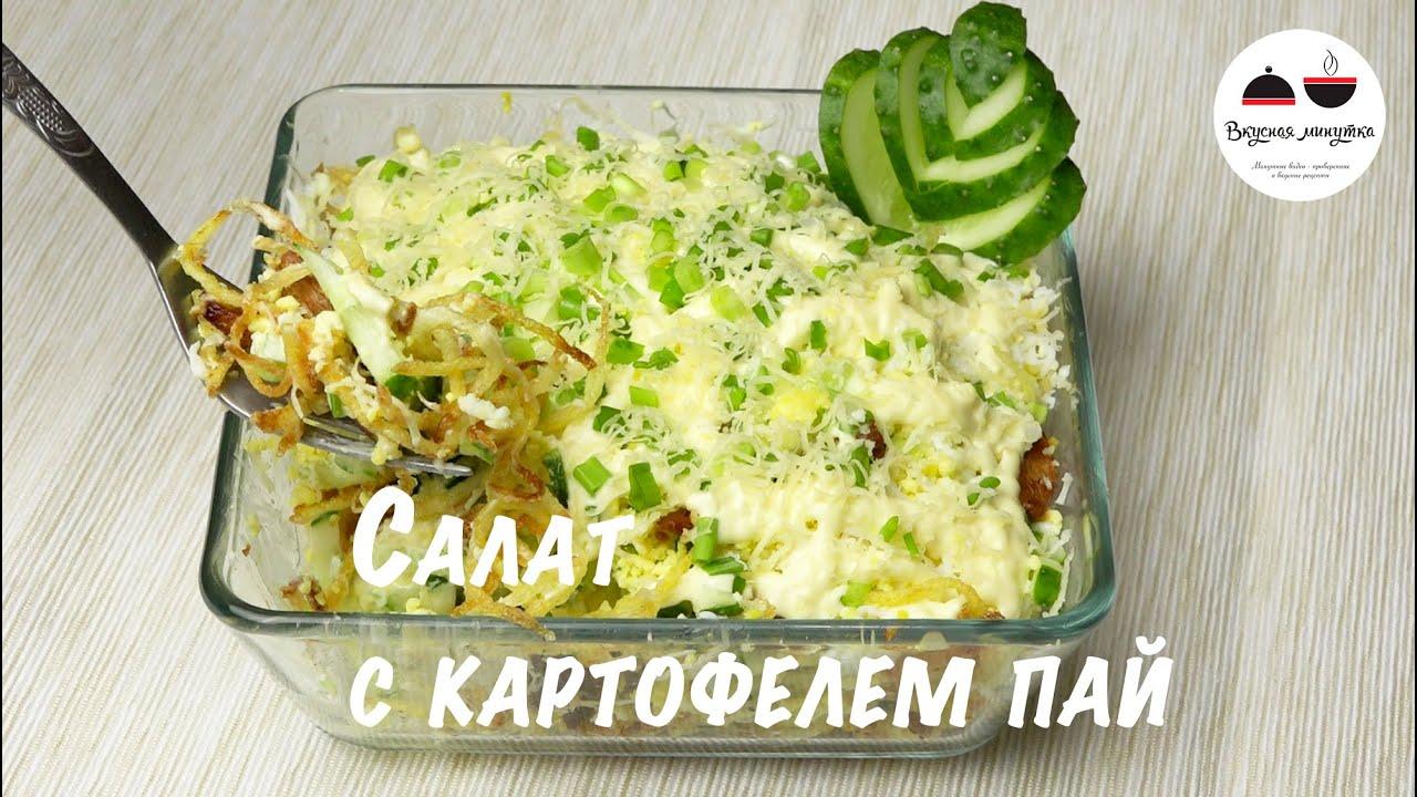 Рецепты салатов с картошкой и