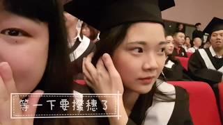 20180615 Vivian's Vlog In NTCPA 我的大學畢業典禮