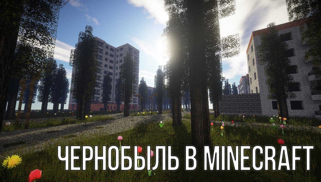 Как сделать портал в чернобыль