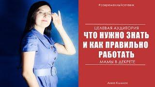 МЛМ/Целевая аудитория/Мама в декрете/Распространенная ошибка новичков