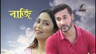 Baaji | Shajal, Bhabna | Bangla Natok | Maasranga TV Official | 2018