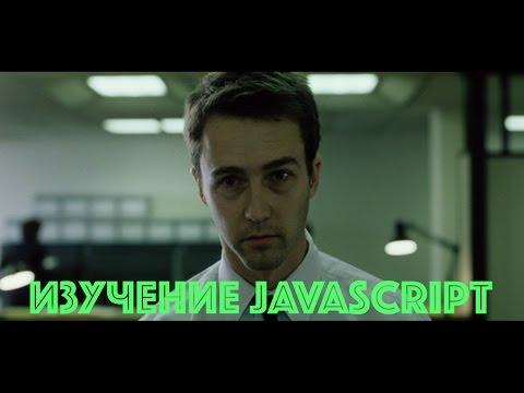 Добро пожаловать в JavaScript.