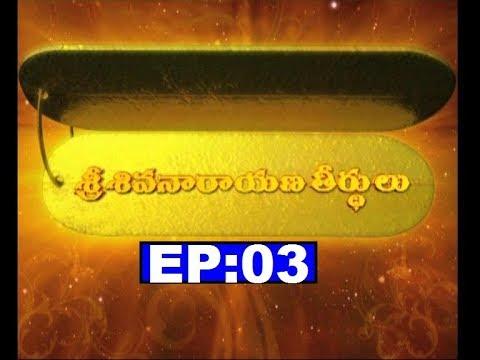 Siva Narayana Theerthudulu | EP 03 | 05-08-18 | SVBC TTD