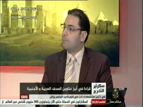 سكرتير التحرير.. أبرز ما تناولته الصحف المحلية والأجنبية