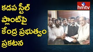 Central Government Statement on Kadapa Steel Plant  | hmtv