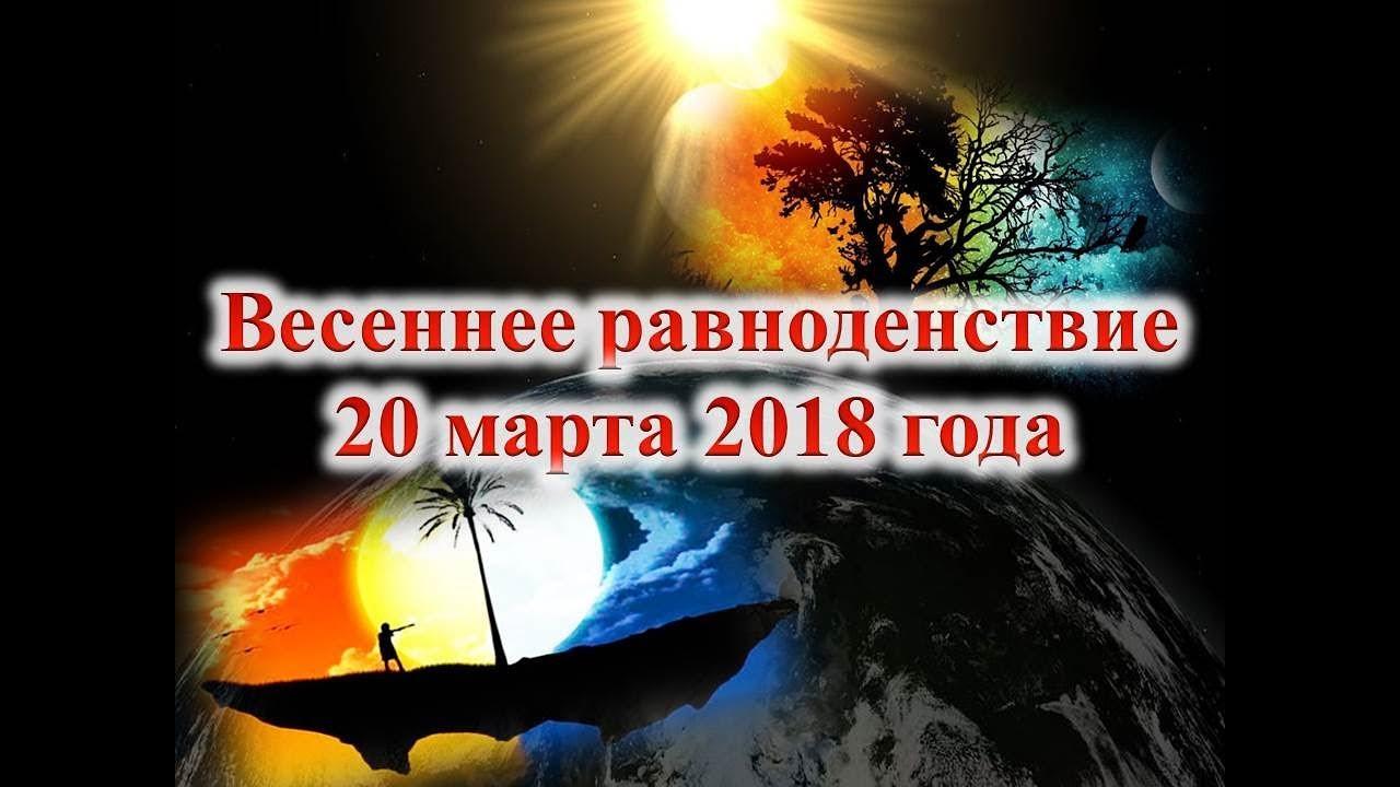 Знакомство 20 марта 2018