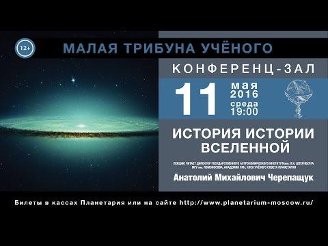 А. М. Черепащук «История истории Вселенной» 11.05.2016 «Малая трибуна ученого»