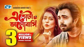 Etota Valobashi | Apurba | Ishika Khan | Mahmudur Rahman Hime | Bangla Super Hits Natok | Full HD