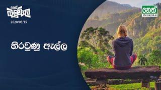 Neth Fm Balumgala 2020-05-15