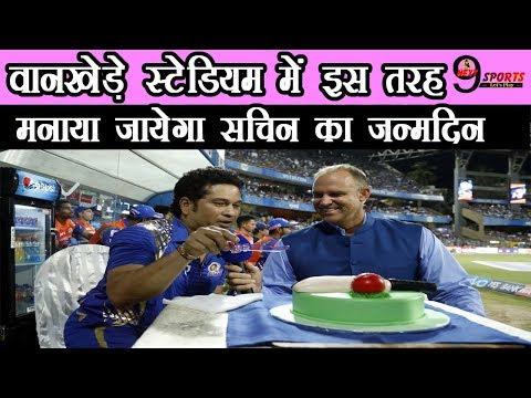 IPL-2018: वानखेड़े स्टेडियम में इस तरह मनाया जायेगा सचिन का जन्मदिन, वीडियो हुआ वायरल