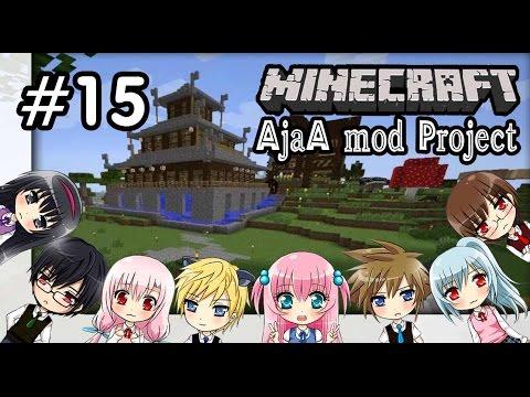 [ Minecraft AjaA Mod Project ] #15 : มีความสุขไปกับการทำอาหาร