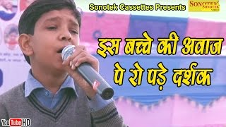 इस आवाज़ पे रो पड़े दर्शक || Maa Ki Mamta || Adarsh || Haryanvi Ragni Song
