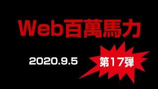 Web百萬馬力Live MIYAwith凛然 2020.9.5