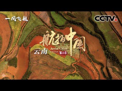中國-航拍中國S3