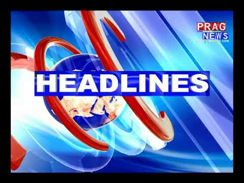 Assam's top headlines of 25/9/2018 | Prag News headlines