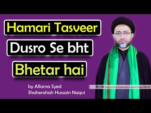 Hamari Tasveer Dusro sw Bht Bhetar hain by Allama Syed Shahenshah Hussain Naqvi