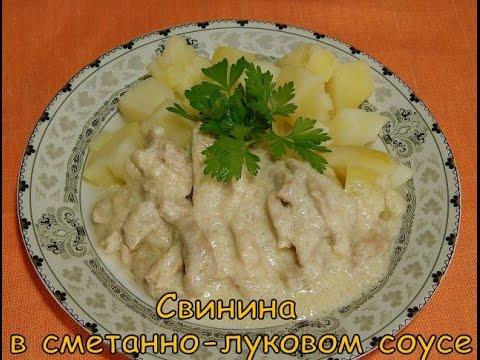 Свинина в сметанном соусе в духовке рецепт