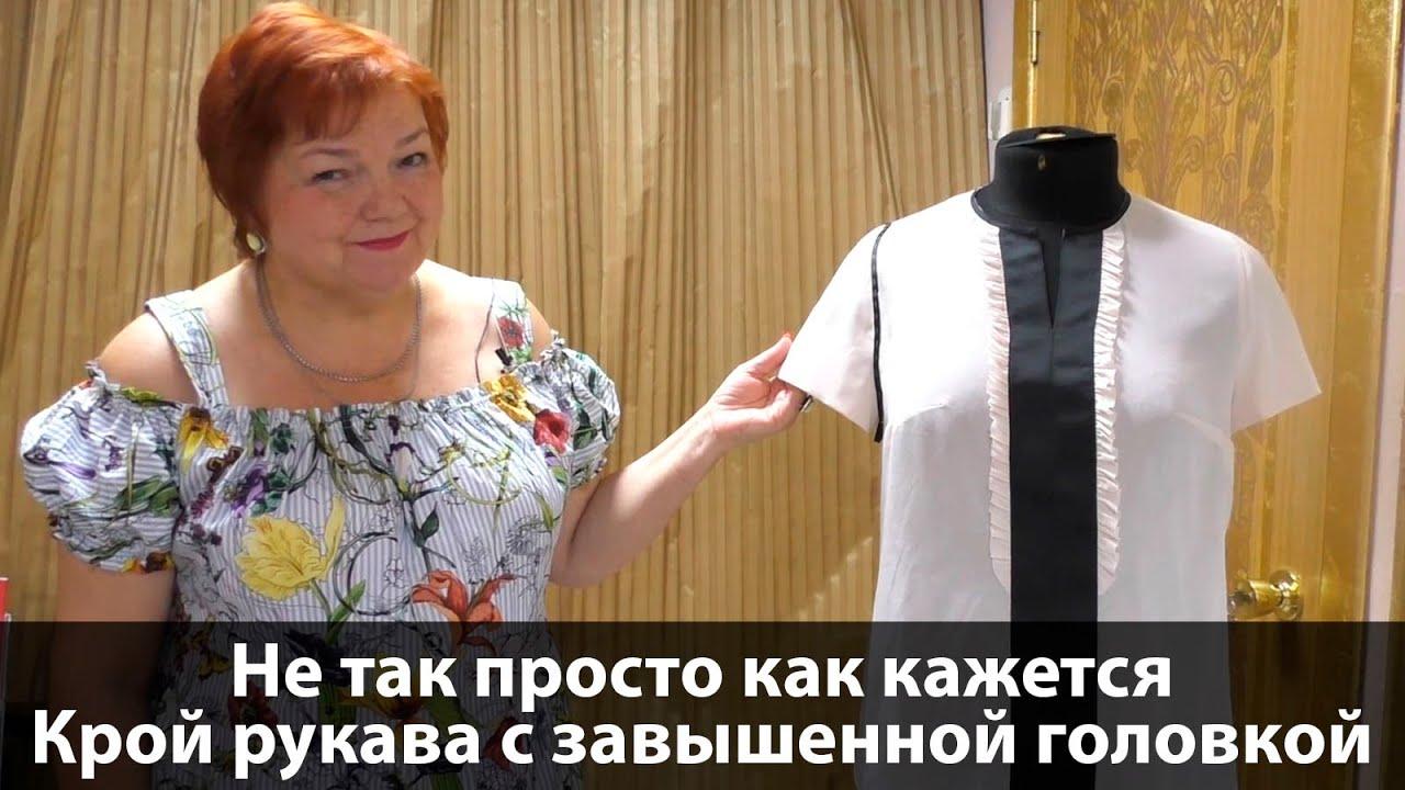Пауштребова екатерина михайловна видео крой и шитье