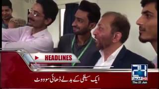 News Headlines   5;00 PM   21 June 2018   24 News HD