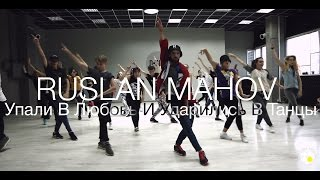 Monatik - У. В.Л.И.У. В.Т. | Choreography by Ruslan Makhov | D.Side Dance Studio