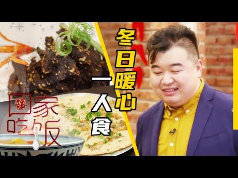 陸綜-回家吃飯-20201217  一人食的花樣做菜