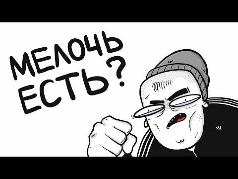 МАРМАЖ: ГОПНИКИ (анимация)