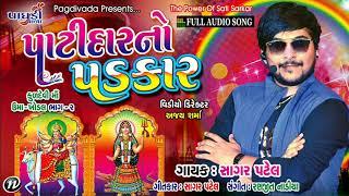 download lagu Patidar No Padkar  Mp3umakhodal Bhag 2sagar Patelpagdivada Presentslatest gratis