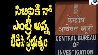 సిబిఐకి నో ఎంట్రీ | 7Pm Debate | No Entry for CBI Part 1