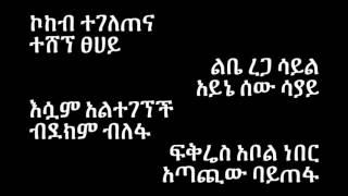 Ephrem Tamiru Meshe Dehna Ederu **LYRICS**