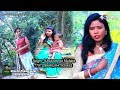 Ogo Bhalobase Korli Biha.ঝগড়ার শেষ ন্যায় /Khukumoni/New Purulia Bangla Video 2018