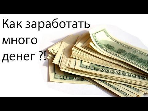 Как быстро заработать деньги минск