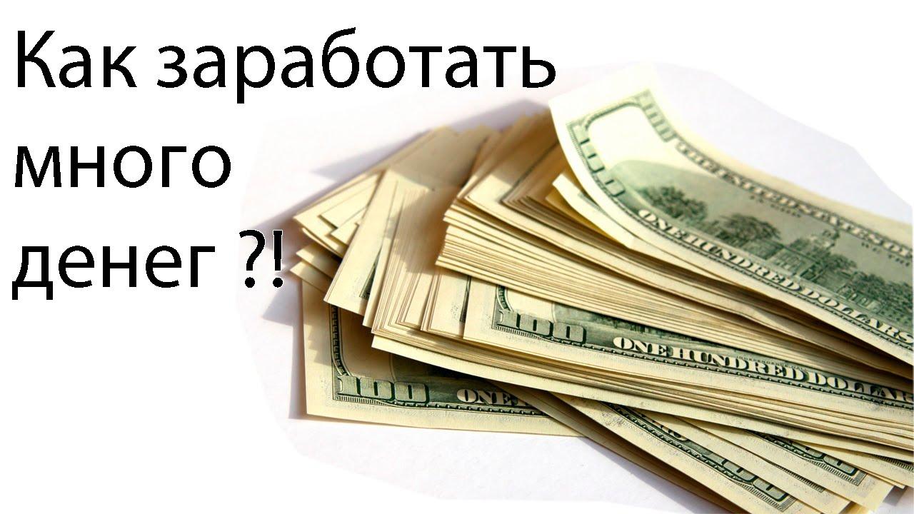 Видео как заработать денег