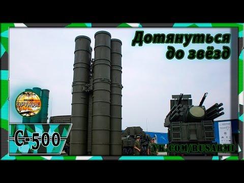 ЗРК С-500 Прометей 55Р6М. Достанет даже в космосе.