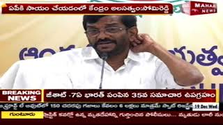Somireddy Chandra Mohan Reddy Fires on BJP | Cyclone phethai