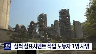 삼척 삼표시멘트 작업 노동자 1명 사망
