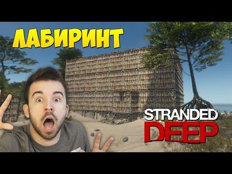 КАК ПОСТРОИТЬ ЛАБИРИНТ в Stranded Deep #23