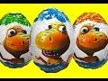 Киндеры Сюрпризы Поезд Динозавров,Unboxing Kinder Surprise Eggs Dinosaur Train