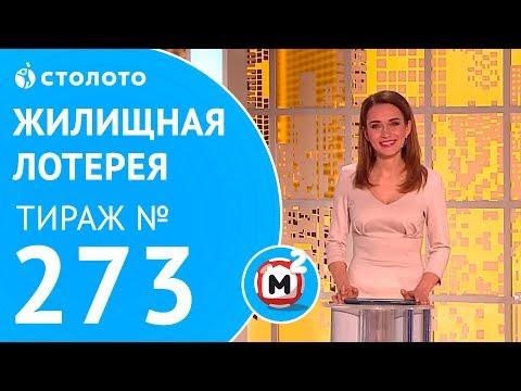 Когда эфир Русского лото и жилищной лотереи