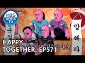 Happy Together I 해피투게더 Kim Shinyoung Shin Bongsun Song Eunyi Etc ENG 2019 01 24 mp3
