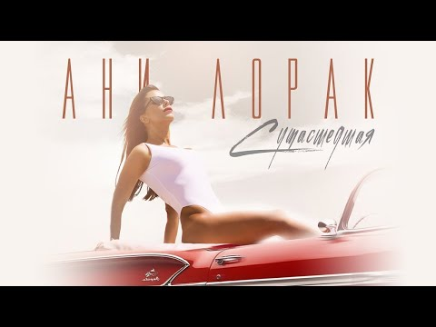 Ани Лорак - Сумасшедшая (Премьера клипа)