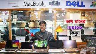 ভাল মানের ল্যাপটপ কিনুন  🔥 Hp,Dell,Asus,Lenovo,Acer Laptop Price In Bangladesh 💻  Mamun Vlogs
