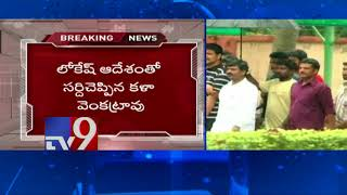 Vallabhaneni Vamsi almost resigns over mistreatment by AP CMO - TV9 Now