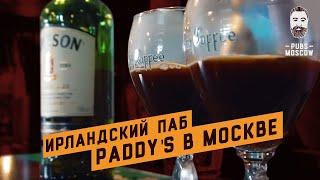 Выпуск 15. Ирландский паб Paddy's. Ирландский кофе (Irish Coffee)