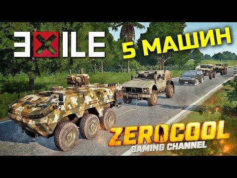 СУПЕР КОНВОЙ - Arma 3 Exile Tanoa