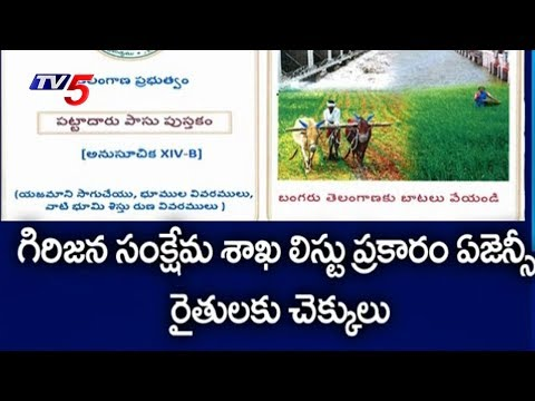 Rythu Bandhu Scheme Cheque Distribution From 10th May | Telangana | TV5 News