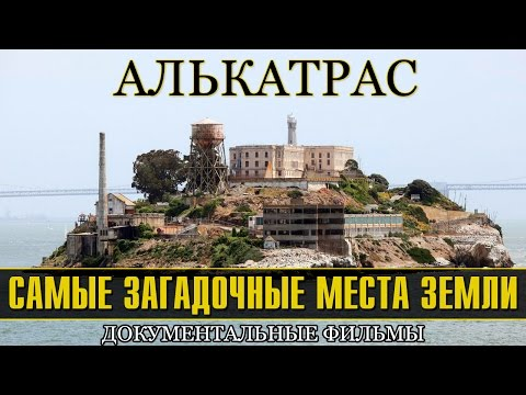 Алькатрас. Самые загадочные места Земли (документальные фильмы)